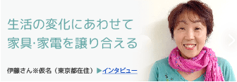 Interview banner010