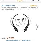 LG  Bluetoothイヤホン・通話可能