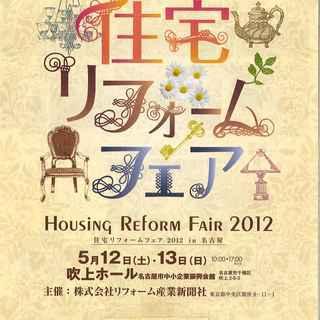 住宅リフォームフェア2012 in 名古屋