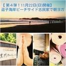 【11/22(日)】逗子で朝ヨガ体験