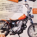 SR400 ワンオフ (ハーレー用パーツ流用)