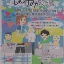 第4回 しんけみ広場 フリマ出店募集!!!