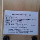 【受付終了】バランスチェア - 大田区