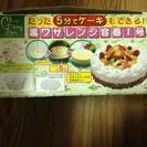 伊東家の食卓  裏ワザレンジ容器です。ケーキ作りにも。