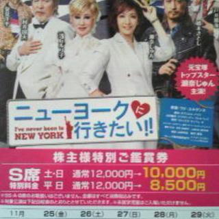大阪 瀬奈じゅん出演 ニューヨークに行きたい 株主優待券