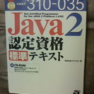 Java2 認定資格標準テキスト CD-ROM付き