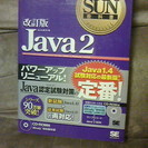 Java2 改訂版 CD-ROM付き