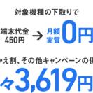 iPhone6sキャッシュバック15660円