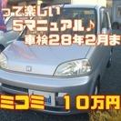 ホンダ ライフ 5マニュアル キーレス 9.8万円