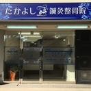 大阪市城東区のたかよし鍼灸整骨院