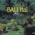 横山 良一 BALI Hai 写真集【絶版】バリ島