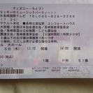 値下げ 5/5ディズニーライブ  ミッキーのミュージックパーティー