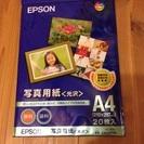 EPSON 写真用紙〈光沢〉A4 20枚+18枚