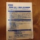 EPSON 写真用紙〈光沢〉写真サイズ