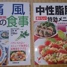 値下げしました☆中性脂肪や痛風が気になる方必見(^o^)vレシピ...