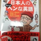 日本人のヘンな英語