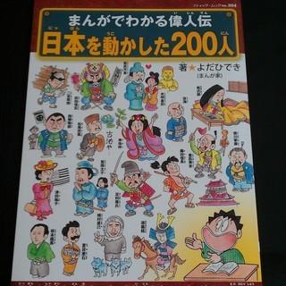 【美品・本】まんがでわかる偉人伝 日本を動かした200人
