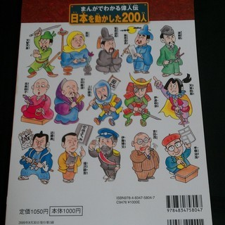 【美品・本】まんがでわかる偉人伝 日本を動かした200人 - 新宿区