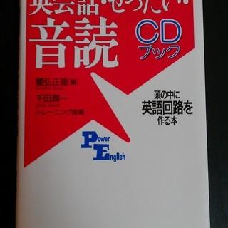 【CD付き英語学習本】英会話・ぜったい・音読 300円