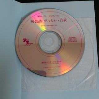 【CD付き英語学習本】英会話・ぜったい・音読 300円 - 本/CD/DVD
