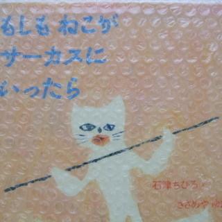 新品未開封の幼児絵本「もしもねこがサーカスにいったら」 8…