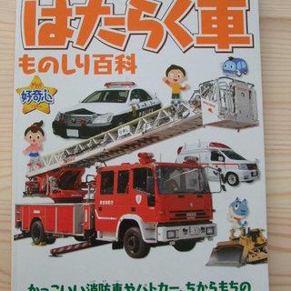 学研はたらく車ものしり百科DVD付 USED   送料込み780円の画像