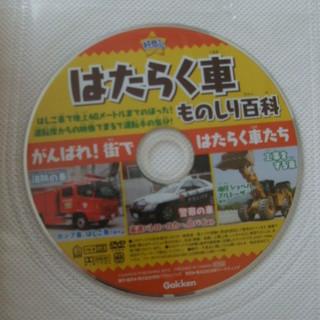 学研はたらく車ものしり百科DVD付 USED   送料込み780円 − 千葉県