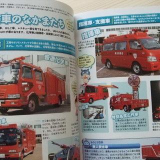 学研はたらく車ものしり百科DVD付 USED   送料込み780円 - 子供用品