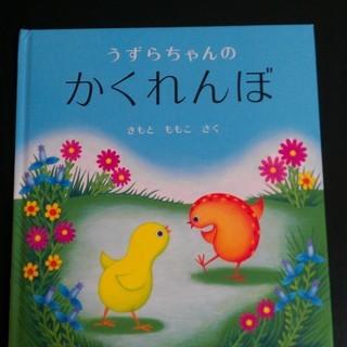 【新品・絵本】うずらちゃんのかくれんぼ 500円 - 新宿区