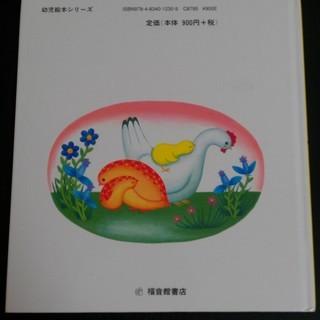 【新品・絵本】うずらちゃんのかくれんぼ 500円 - おもちゃ