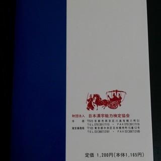 【中古・漢字学習本】漢字学習ステップ2級