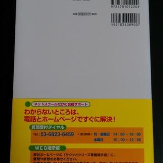 【資格試験本】サクッとうかる 日商2級工業簿記トレーニング