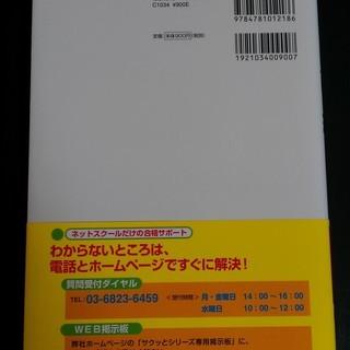 【資格試験本】サクッとうかる 日商2級商業簿記トレーニング