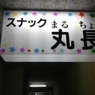 友達が権堂で台湾のスナック丸長です。