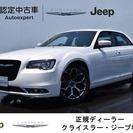 クライスラー 300 S 1オーナー 当店デモカー 純正メモリ...