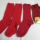 赤い靴下4足セット☆未使用/ソックス/ブラッドレッド等