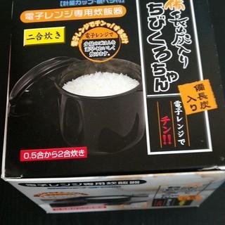 【電子レンジ炊飯器】備長炭入りちびくろちゃん