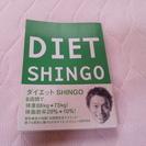 DIET SHINGO ダイエット 香取慎吾