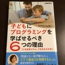 本 インタビュー掲載DeNA創業者 南場智子