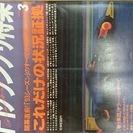 1993年3月F1グランプリ特集