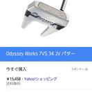 新品パターodyssey works