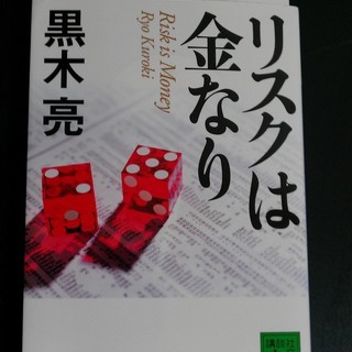 【小説】リスクは金なり