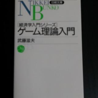 【実用書】ゲーム理論入門