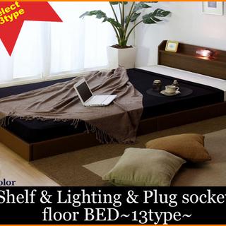 ■〓■送料無料■棚:コンセント:照明付きフロアシングルベッド