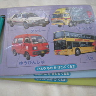 車のパズル3枚セット☆差し上げます