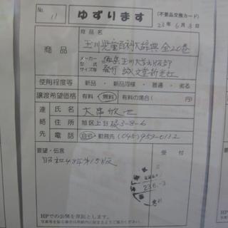 玉川児童百貨大辞典 全20巻 無料です。鶴ヶ峰