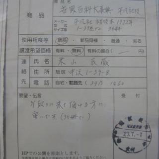 鶴ヶ峰駅 平凡社 世界百科辞典 1972年版 全35冊