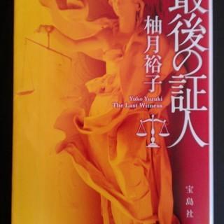 【小説】最後の証人 柚木裕子著