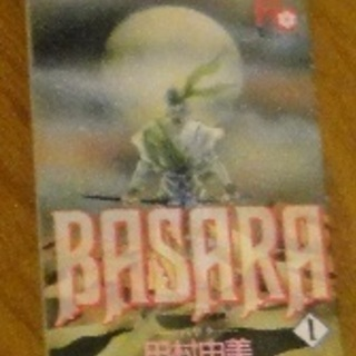 BASARA27巻セット・1993年度の小学館漫画賞受賞作…