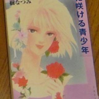 花咲ける青少年・全6巻セット